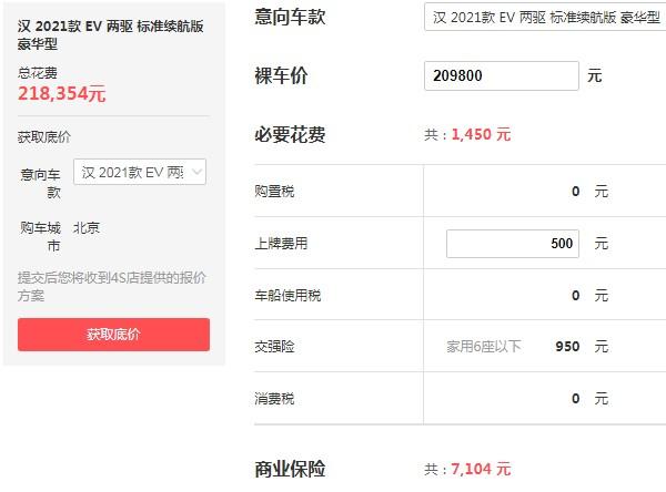比亚迪汉的价格是多少 比亚迪汉多少钱一台(20万一台)