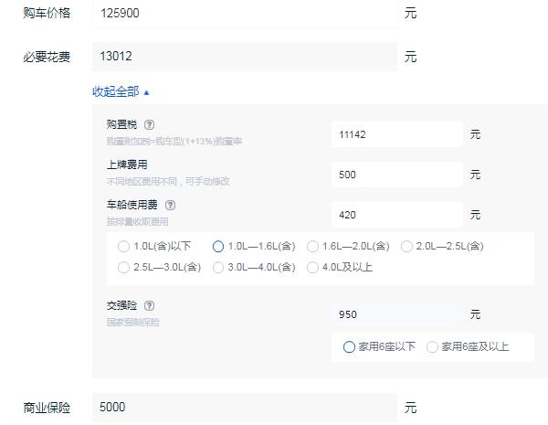 柯米克gt1.5l旗舰版落地价多少 全款落地价大概14.39万元(裸车优惠1.3万元)
