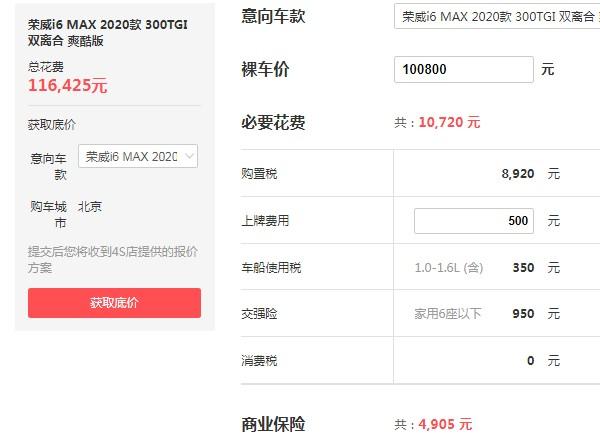 荣威i6max价格现在多少钱 荣威i6max多少钱一辆(10万一辆)