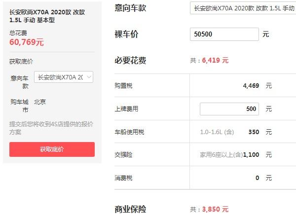 长安欧尚x70a七座多少钱 长安欧尚x70a7座报价(7座仅售5万)