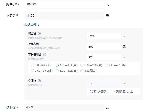 东风日产劲客豪华版落地价格 全款落地价大概11.99万元
