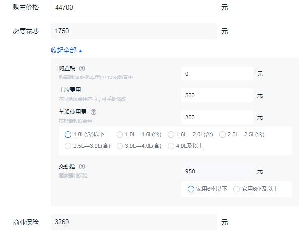 启辰e30电动车价格多少 启辰e30落地多少钱(大概4.97万元起)