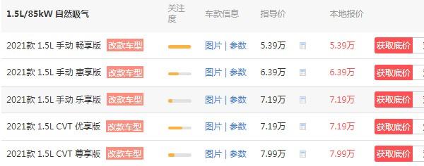 凯翼炫界2021款多少钱 奇瑞凯翼炫界多少钱(2021款仅售5万)