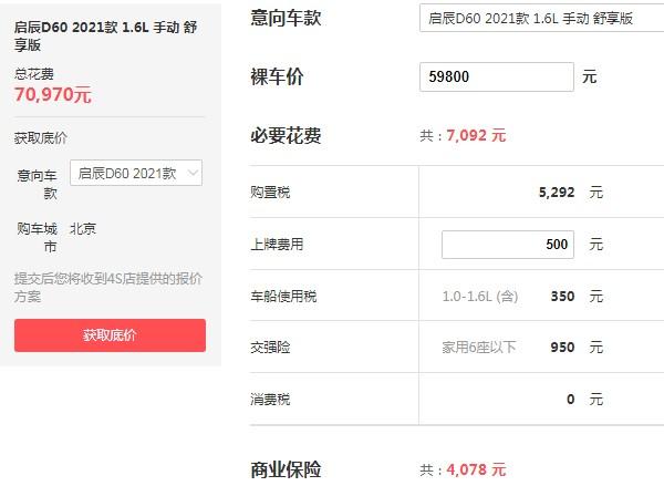启辰d60多少钱一辆 启辰d60新车多少钱(5万一辆)