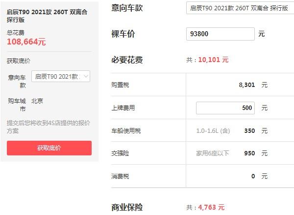 启辰t90多少钱一辆 东风启辰t90多少钱(仅售9万一台)