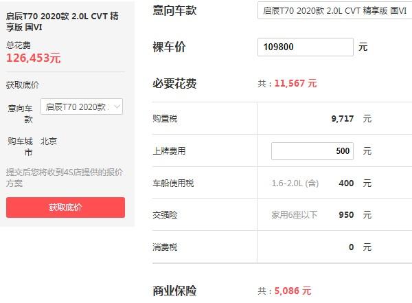 启辰t70自动挡报价 启辰t70自动挡最低报价(自动挡报价10万)