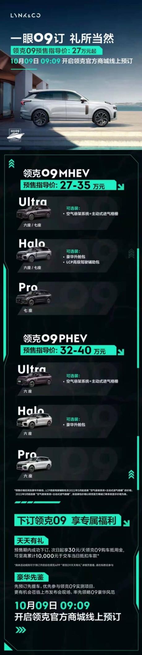 领克09首台用户智选配置量产车正式下线,同步公布预售