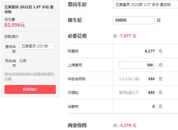 五菱星辰suv2021款多少钱 五菱星辰多少钱一台(仅售6万一台)