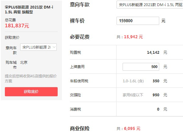 比亚迪宋plusdmi2021款售价 宋plus混动版价格(2021款仅售15万)