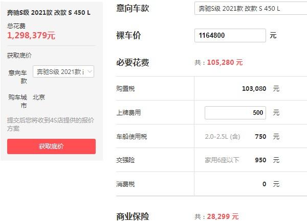 奔驰s450新车报价2021款 奔驰s450l报价(2021款s450售价116万)