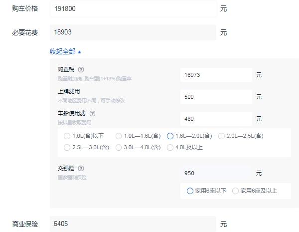 威兰达2.0两驱豪华版多少钱 威兰达2.0两驱豪华版落地价格多少(大概21.71万元)