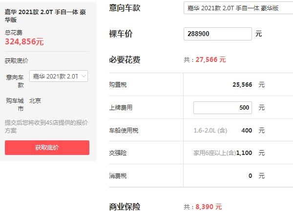 起亚嘉华7座商务车2021款报价 起亚嘉年华商务车2021价格(2021款售价28万)