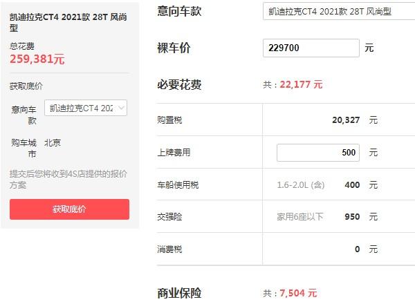 凯迪拉克ct4价格 凯迪拉克ct4多少钱能拿到(2021款售价22万)