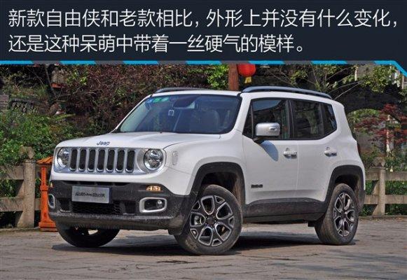 2017款Jeep小型SUV自由侠2.0L评测