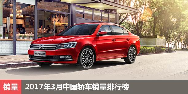 2017年3月中国轿车销量排行榜 朗逸第一