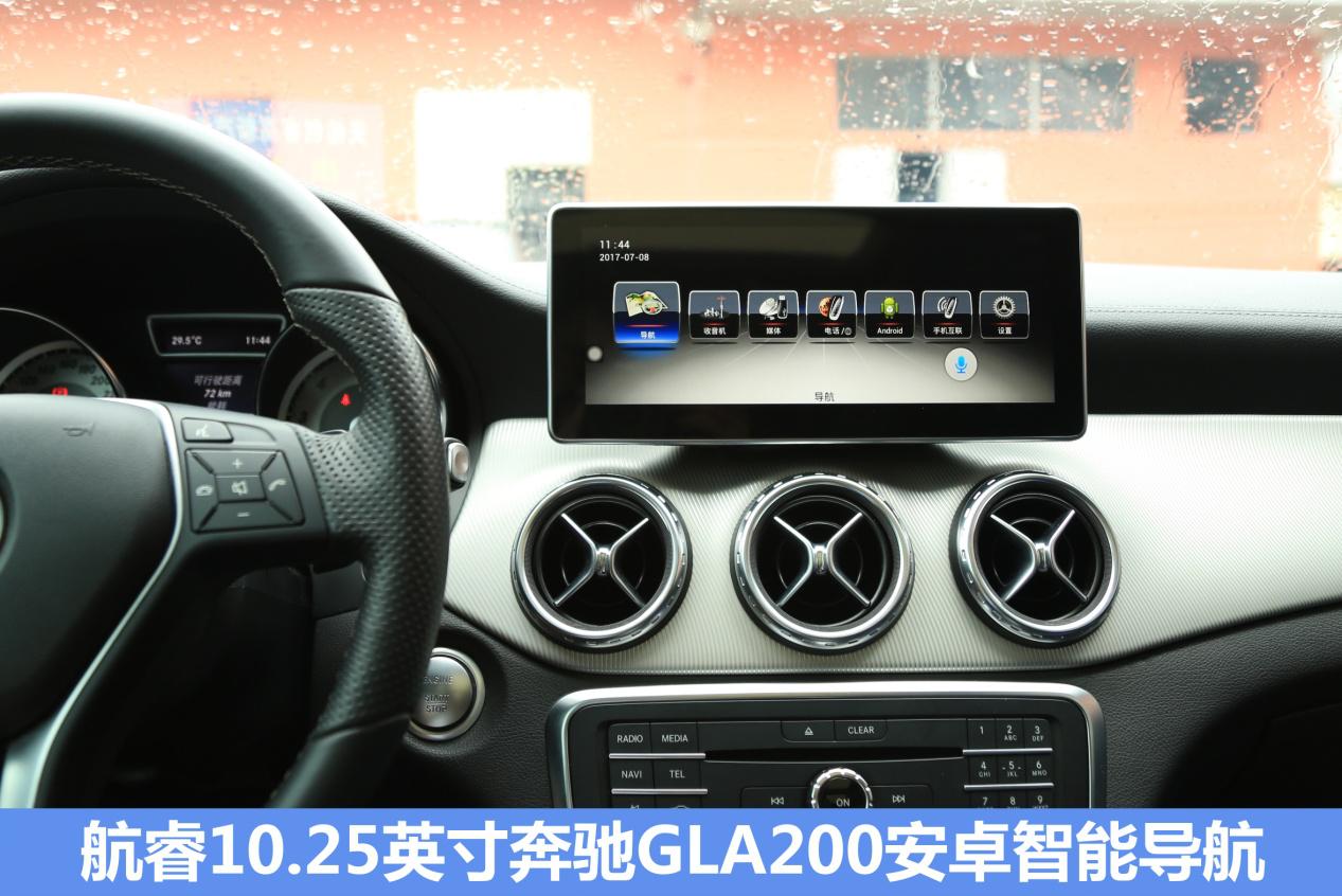 航睿奔驰10.25英寸安卓大屏导航 智联发布