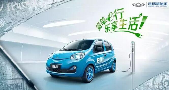 2017年1-6月奇瑞新能源汽车销量增86.5%