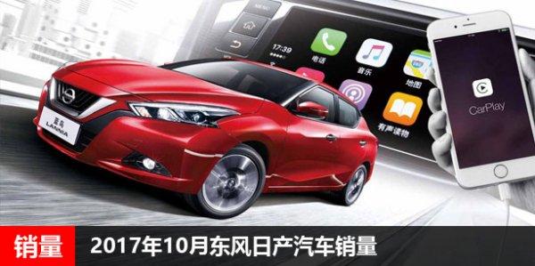2017年10月东风日产汽车销量增长