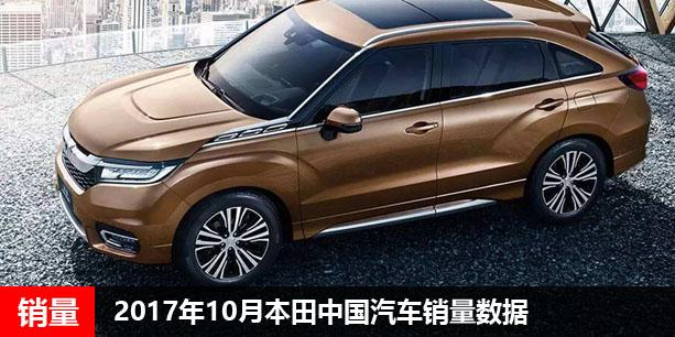 2017年10月本田中国汽车销量数据