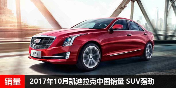 2017年10月凯迪拉克中国销量 SUV