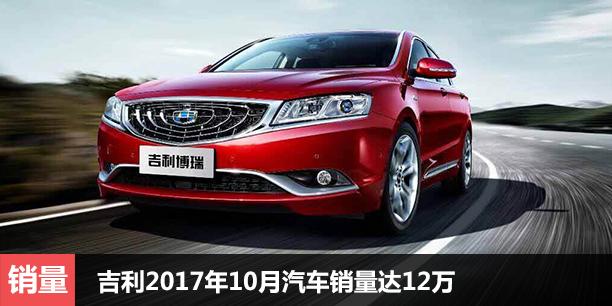 吉利2017年10月汽车销量达12万
