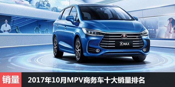2017年10月MPV商务车十大销量排