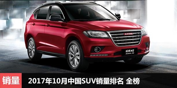 2017年10月中国SUV销量排名 全榜