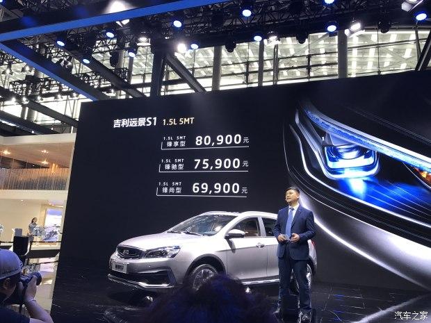 远景S1紧凑型SUV上市 售6.99-10.29万元